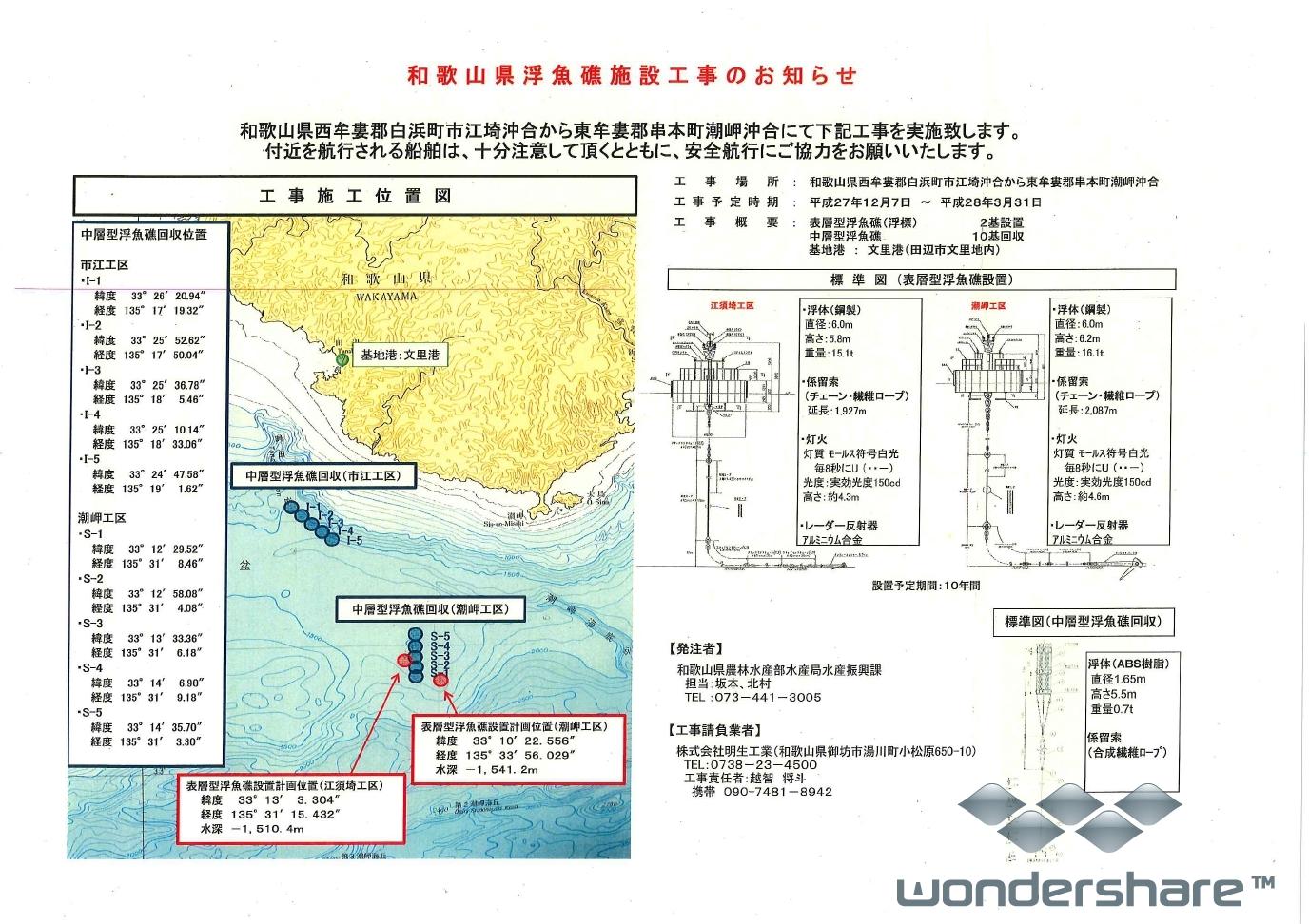 和歌山県浮魚礁施設工事 (1).pdf_page_1