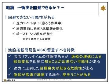 20170710_内航事業者向け.pdf_page_09 01