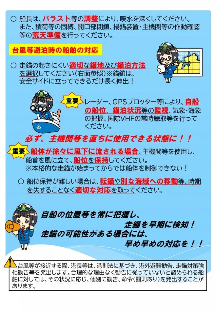【別添1】ガイドライン(小型内航船舶用)_2