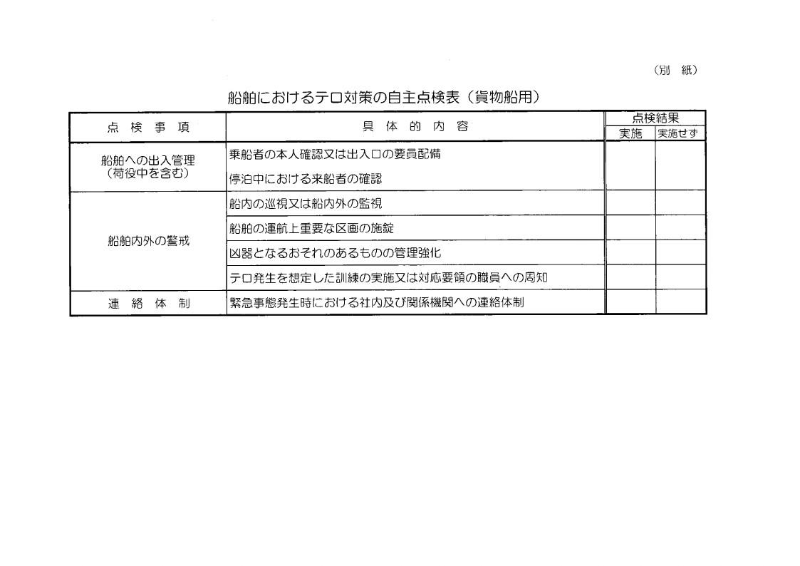 夏期期間におけるテロ対策の徹底について.pdf_page_2