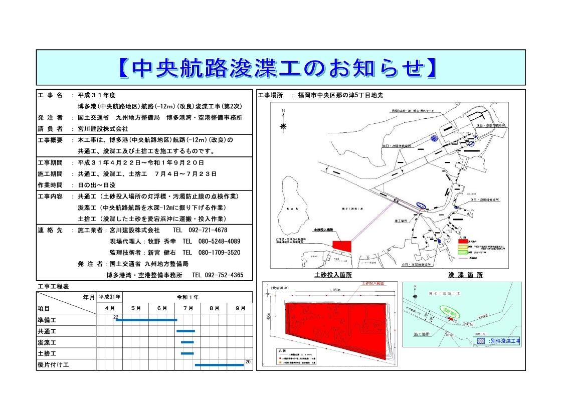 令和元年 工事のお知らせ(説明資料).pdf_page_1