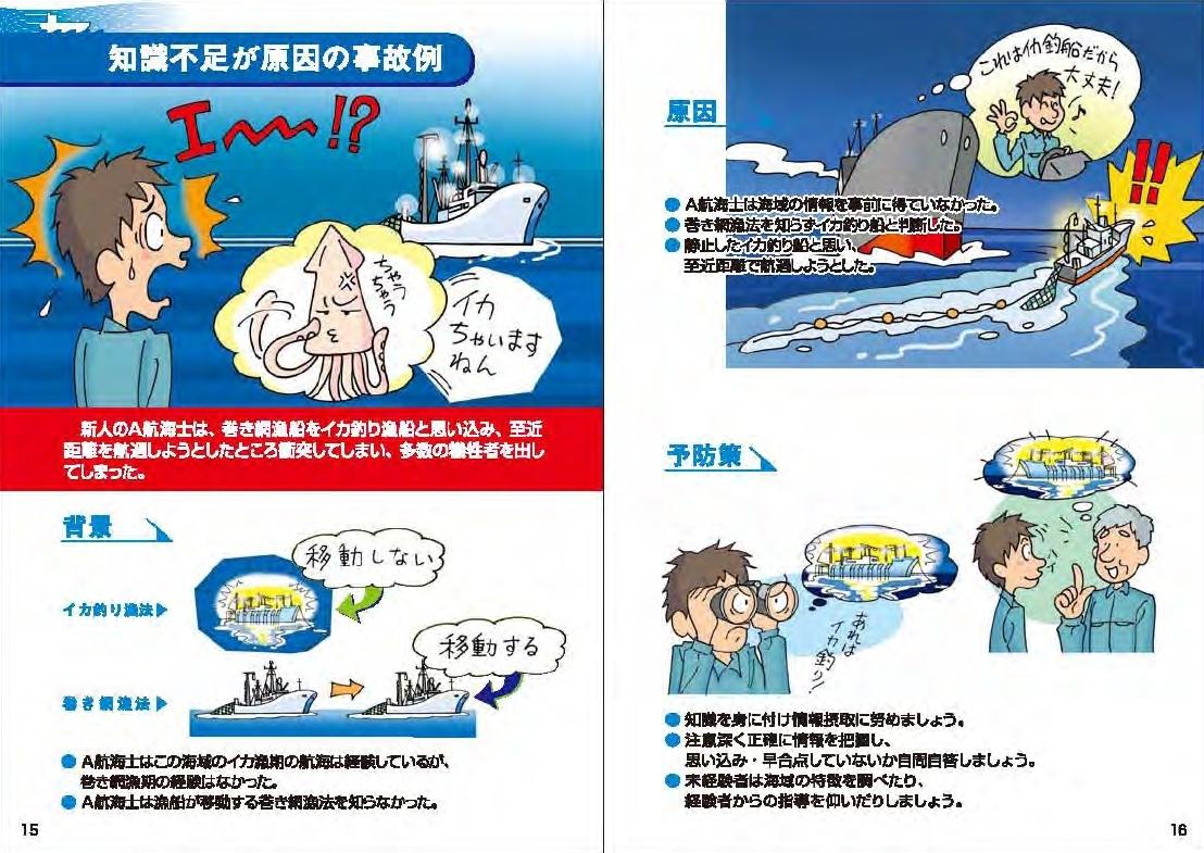 安全な航海の為のガイドライン.pdf_page_09