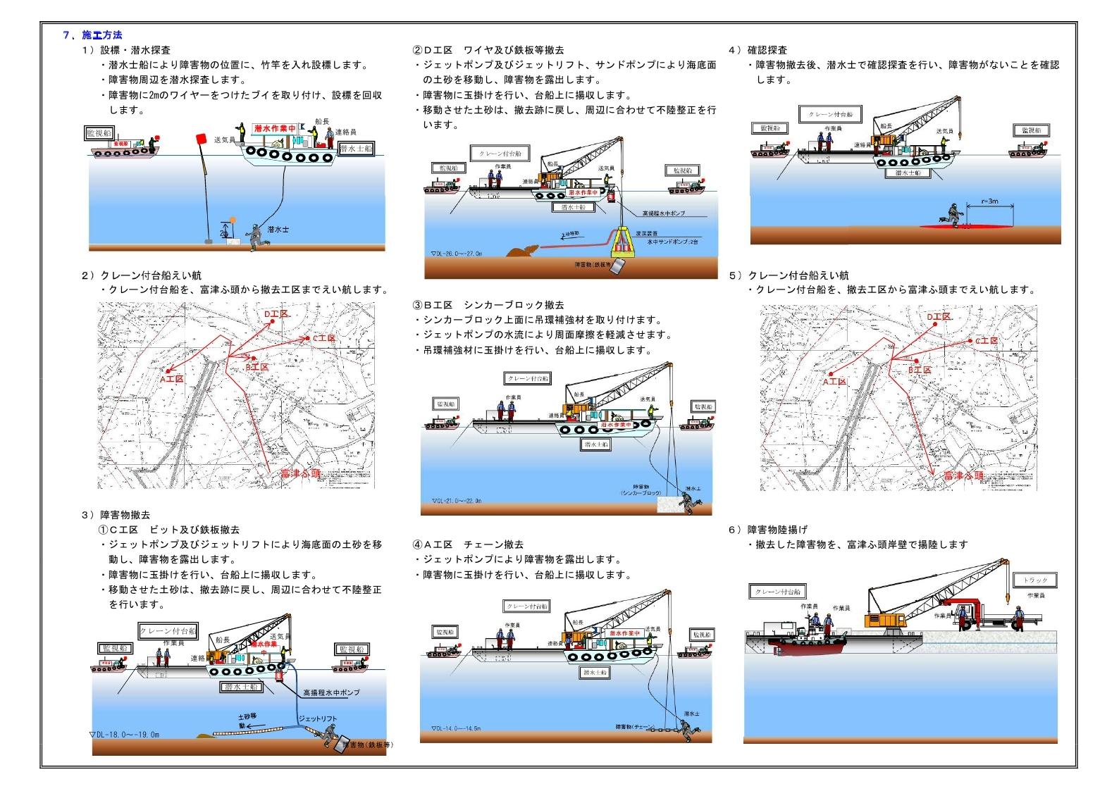 工事のお知らせ.pdf_page_2