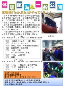 チラシ 海運体験航海(坂田海運)_page-0001
