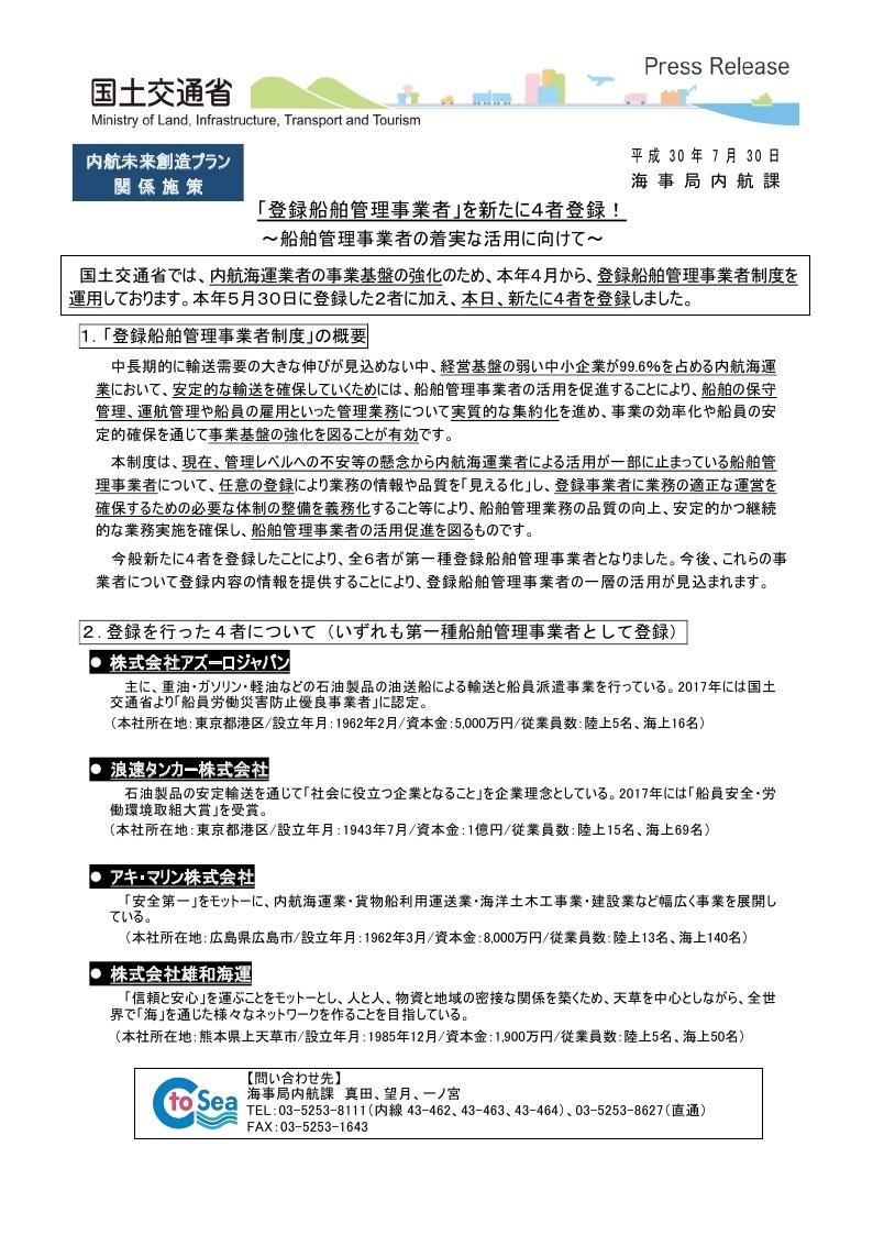登録船舶管理事業者制度.pdf_page_1