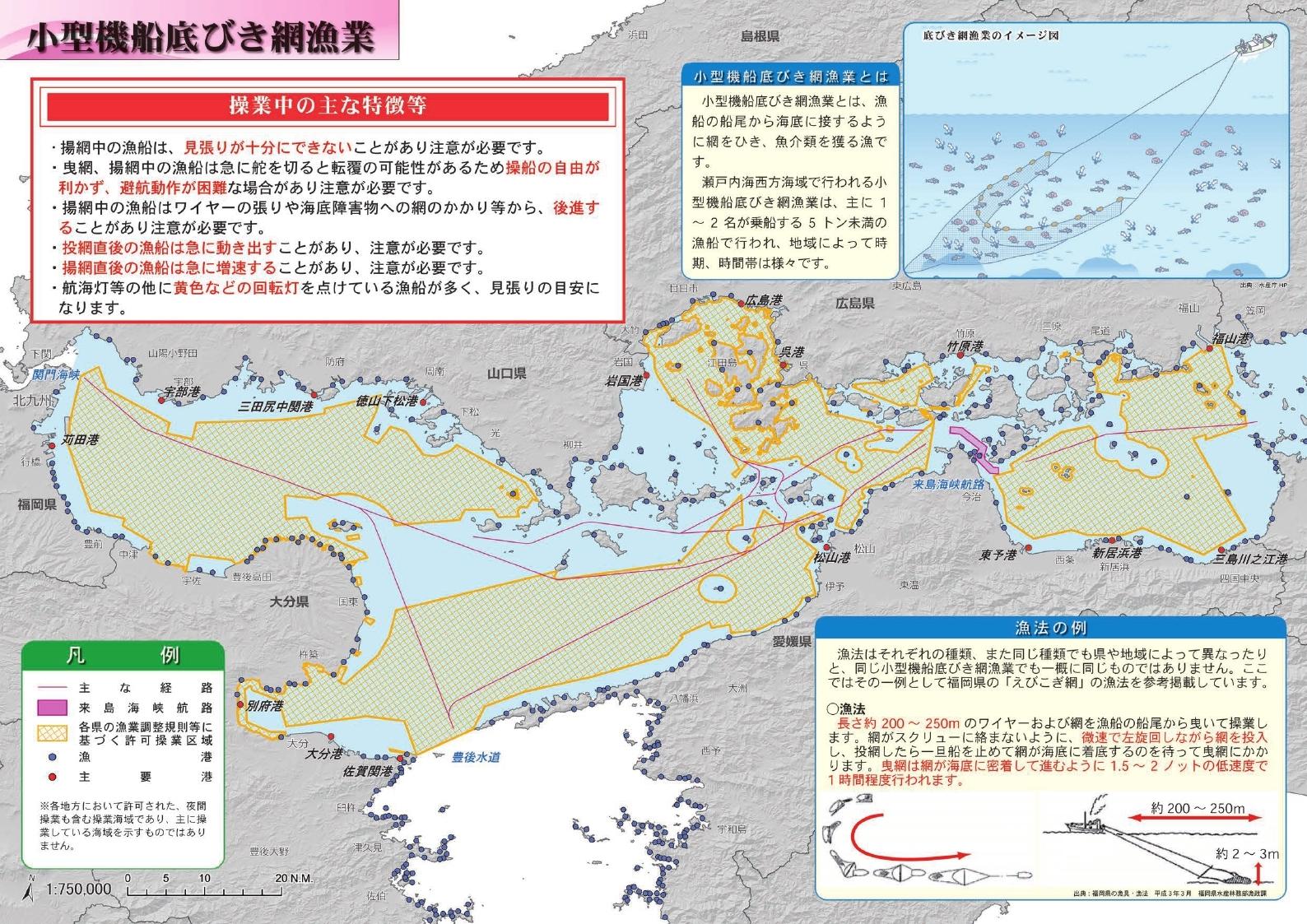 【日本語版】瀬戸内海西方海域漁業操業情報図(圧縮).pdf_page_04