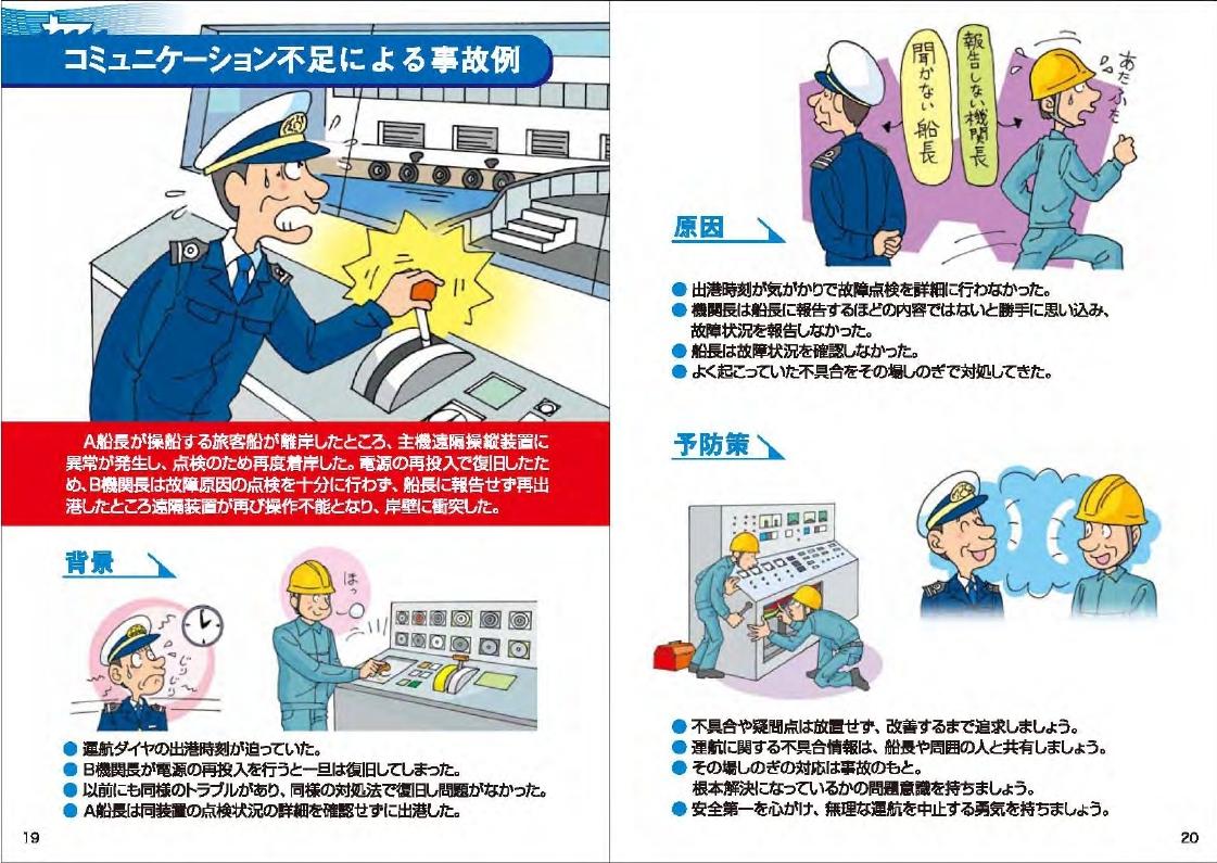 安全な航海の為のガイドライン.pdf_page_11