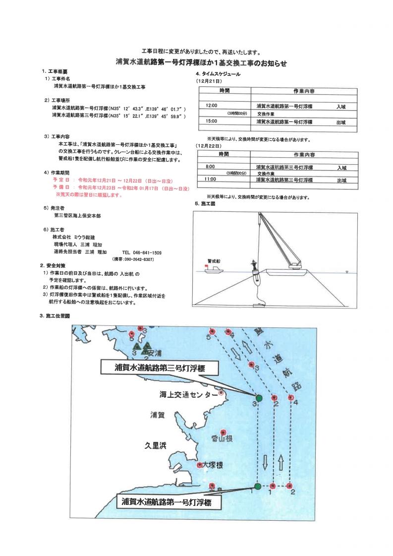 工事日程変更:浦賀航路