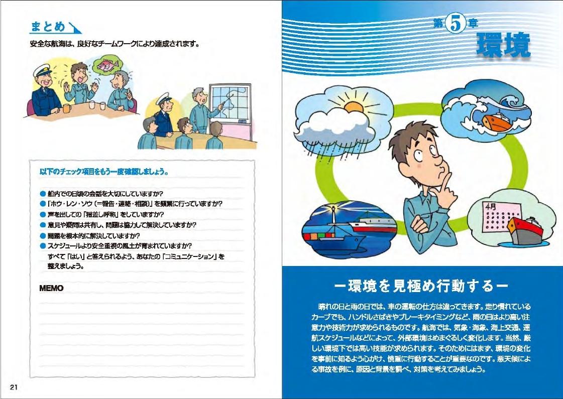 安全な航海の為のガイドライン.pdf_page_12