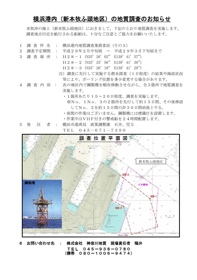 地質調査説明資料(H29).pdf_page_1