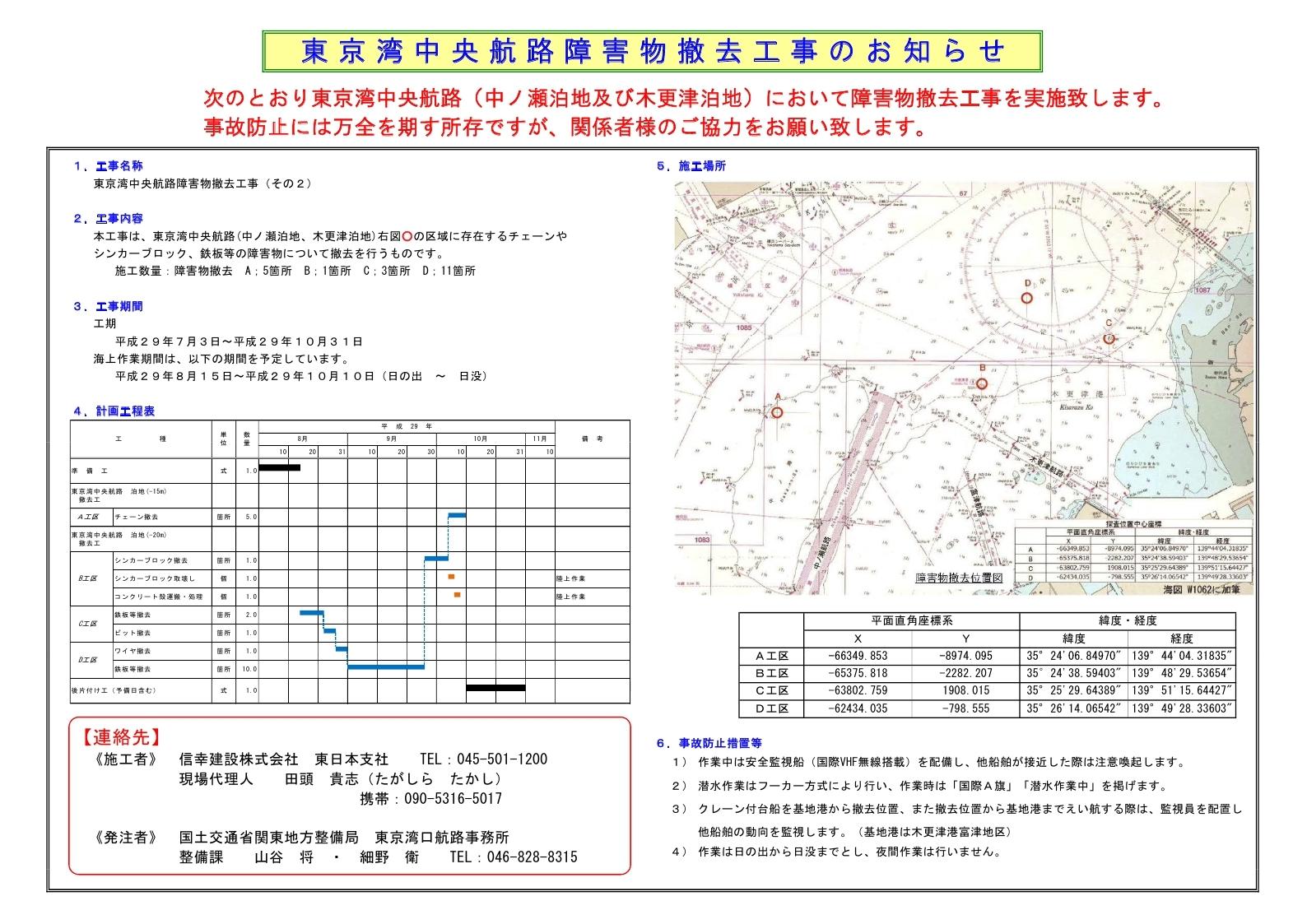 工事のお知らせ.pdf_page_1