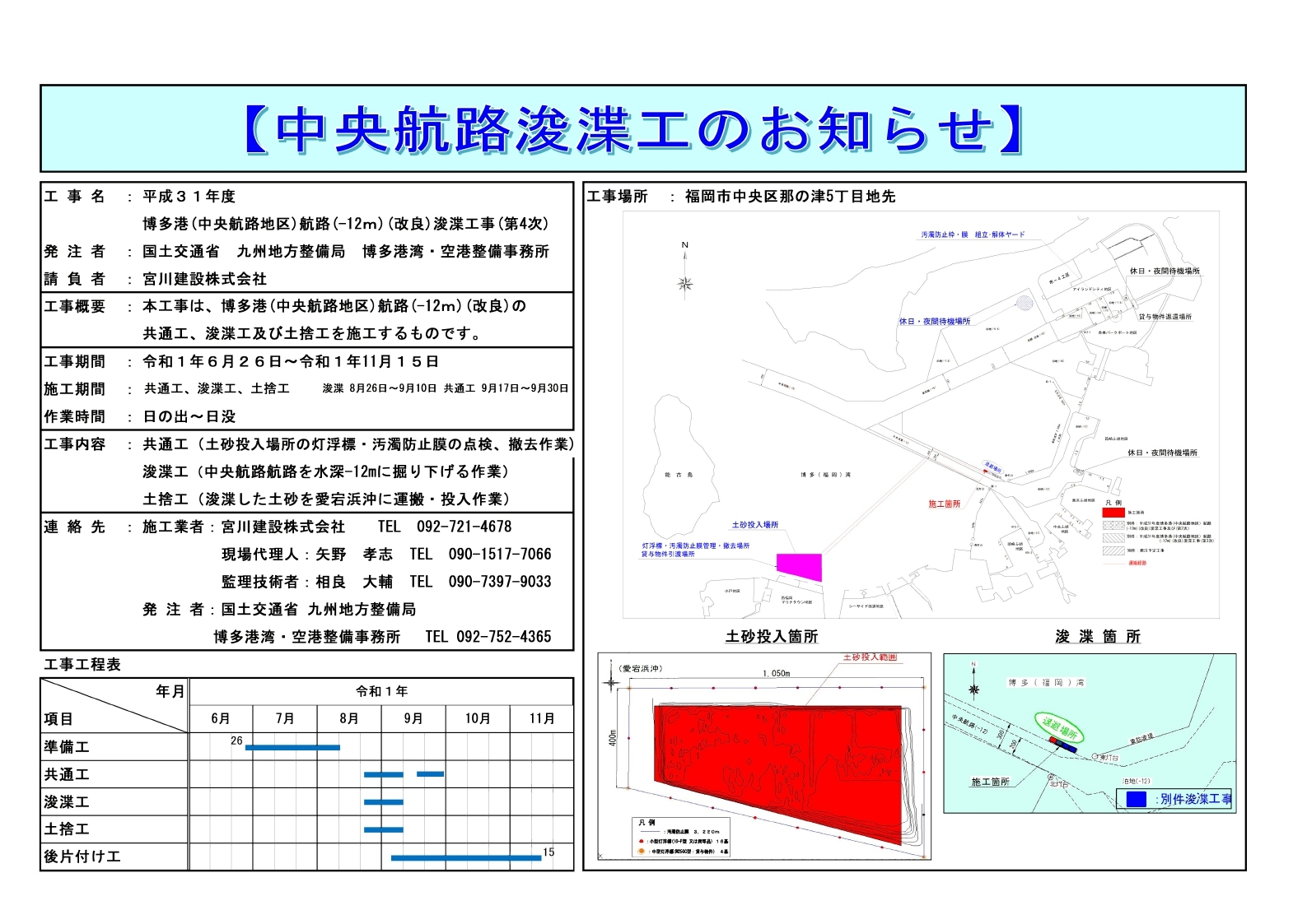 令和元年 工事のお知らせ(説明資料)-2.pdf_page_1
