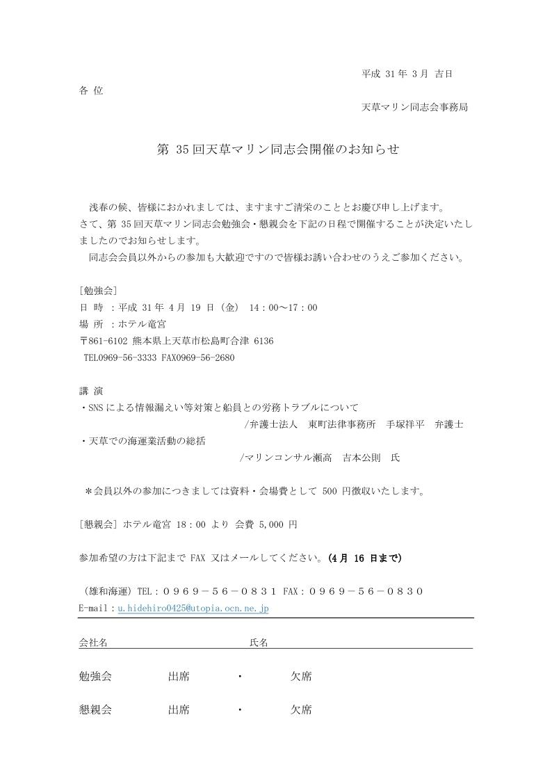 第35回天草マリン同志会のお知らせ.pdf_page_1