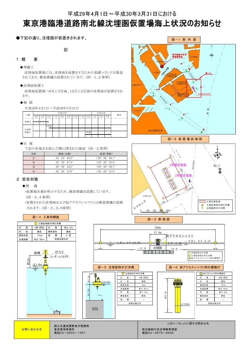 20170303_(完成版)仮置場_日本語版.pdf_page_1