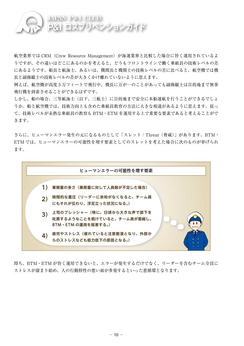 JPIロスプリベンション 事故事例紹介.pdf_page_12