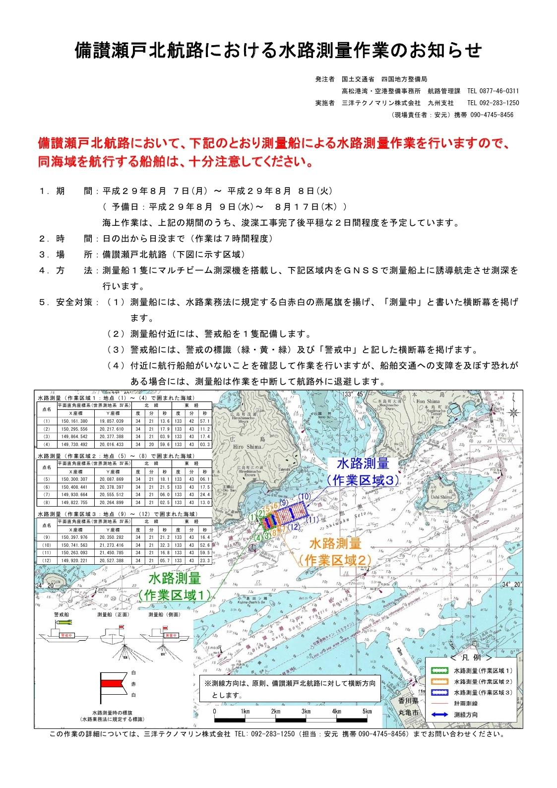 リーフレット備讃瀬戸.pdf_page_1