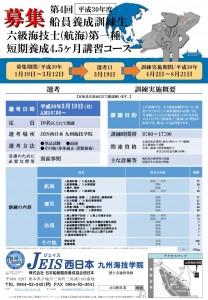 01.第4回6級(航海)募集案内(両面)_印刷.pdf_page_1