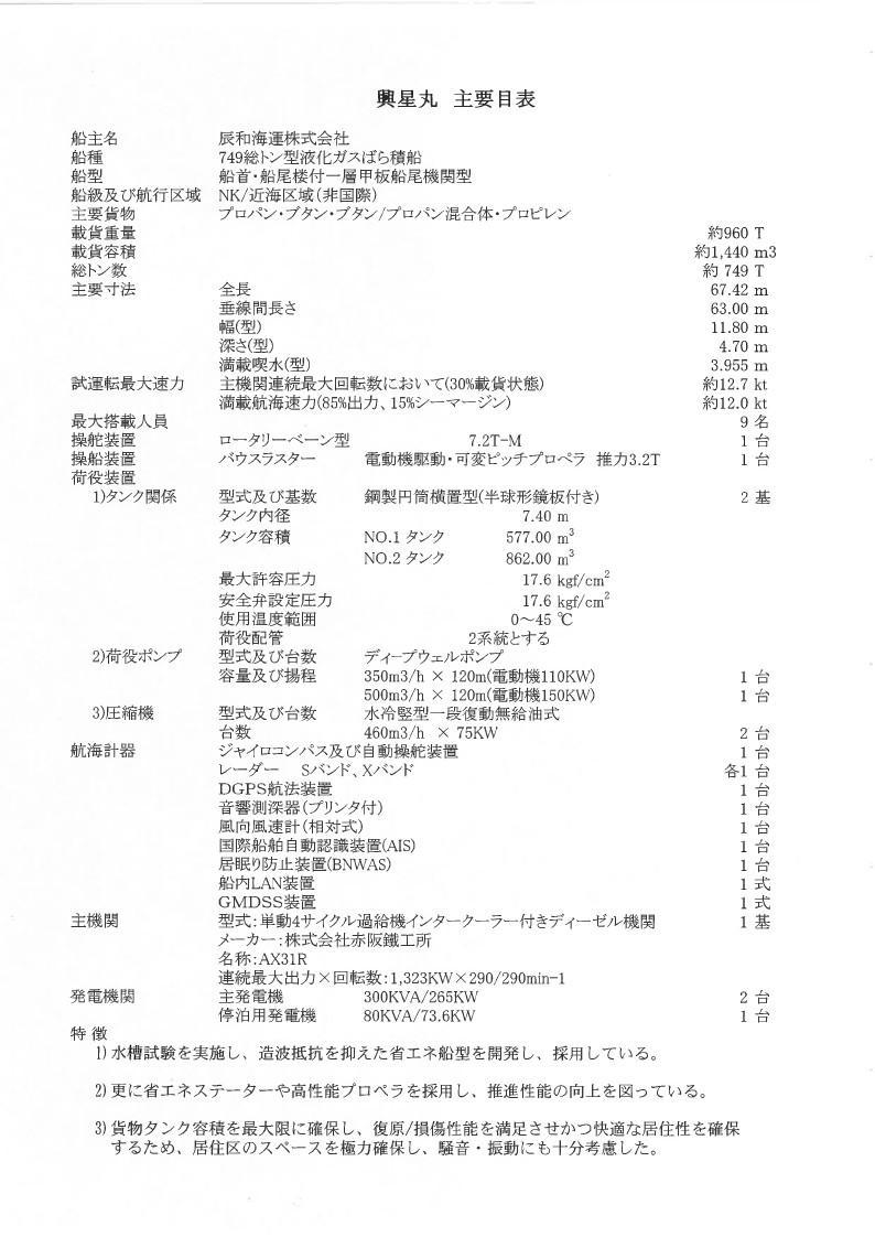 20160801110510.pdf_page_2