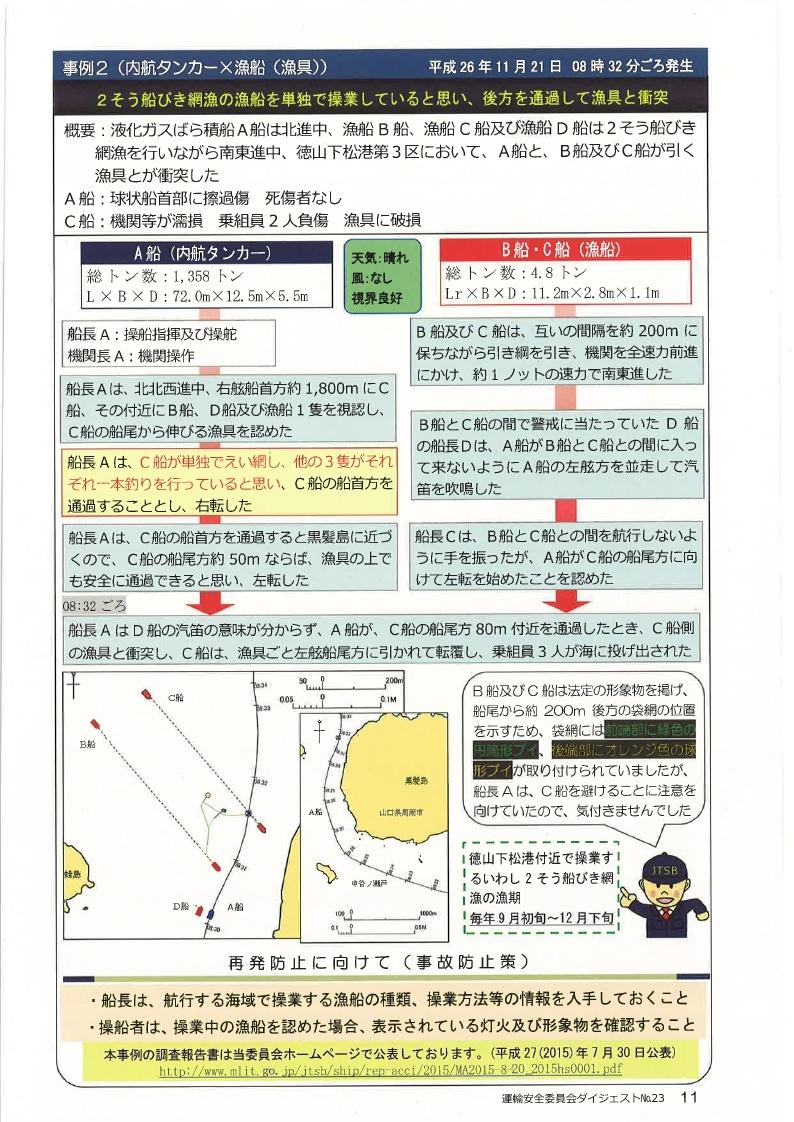 20170531143329.pdf_page_11