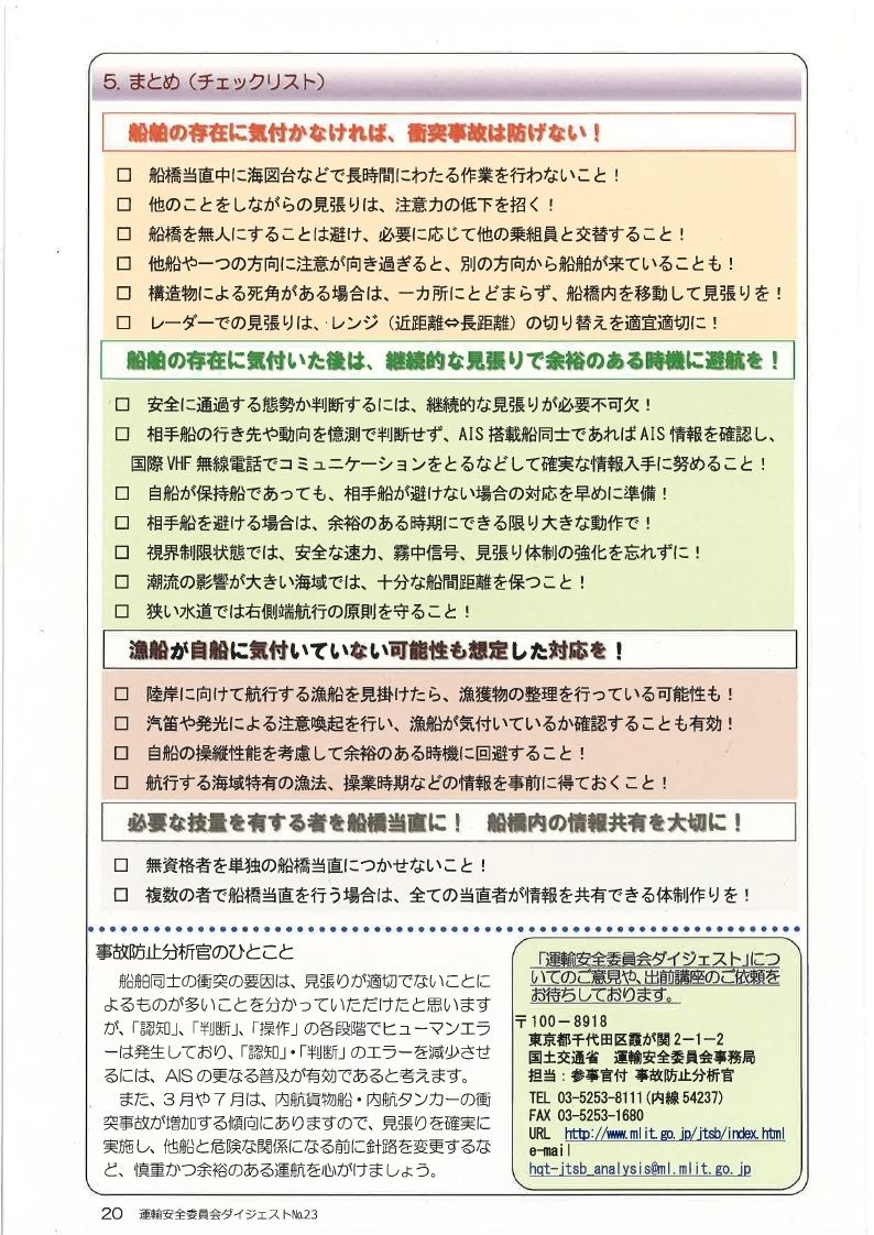 20170531143329.pdf_page_20