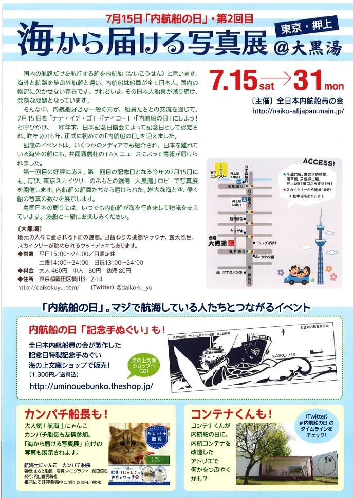 20170714110321.pdf_page_2
