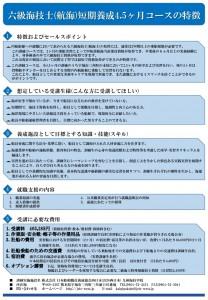 01.第4回6級(航海)募集案内(両面)_印刷.pdf_page_2