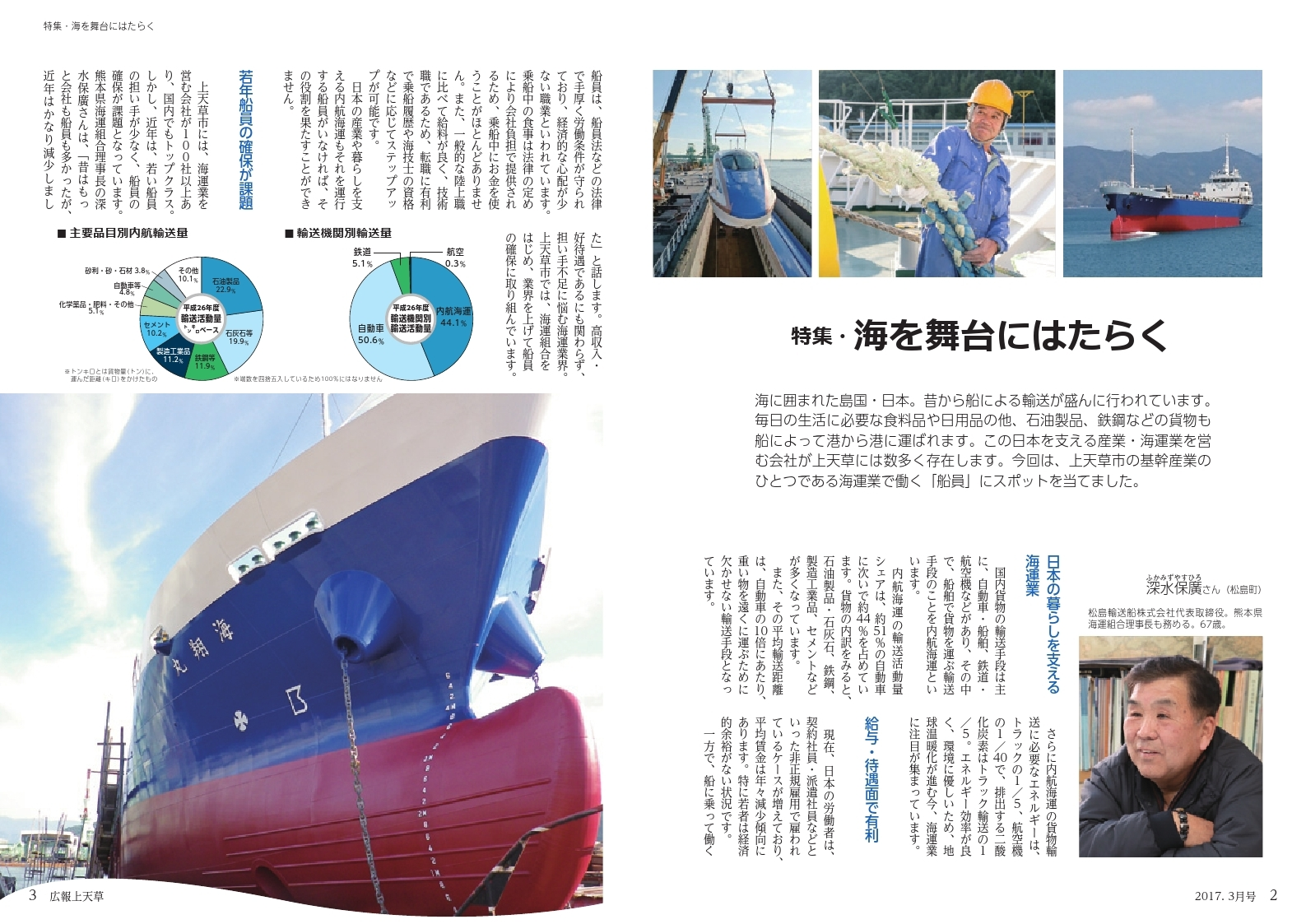 広報3月号(PDF 約7MB).pdf_page_02
