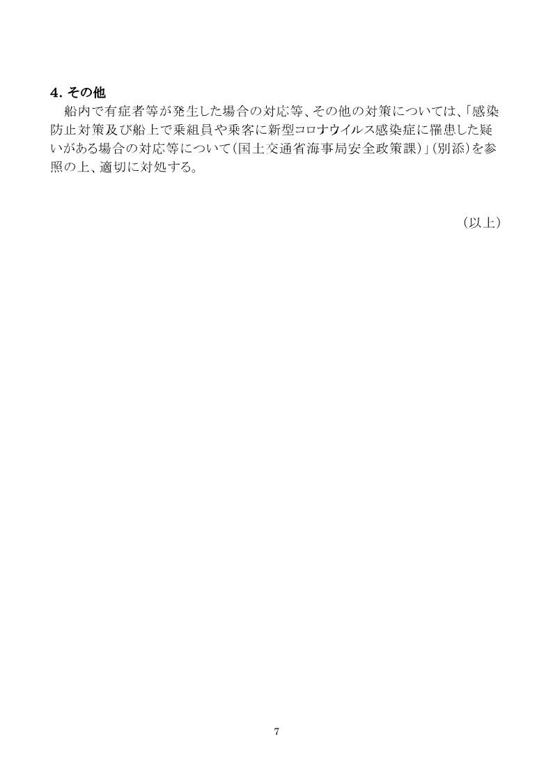 コロナ対応1_7
