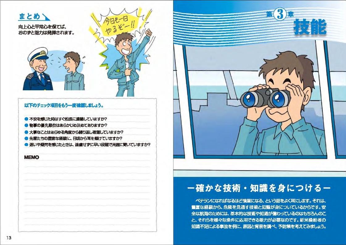 安全な航海の為のガイドライン.pdf_page_08