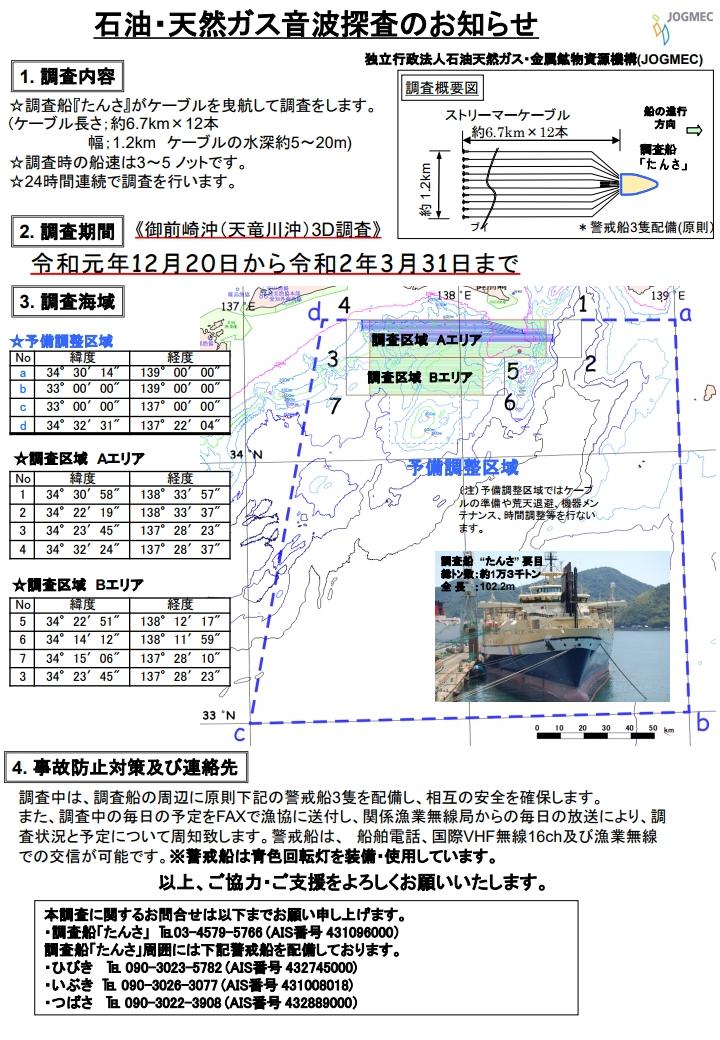 20191206御前崎(天竜川)沖調査お知らせ用リーフレット