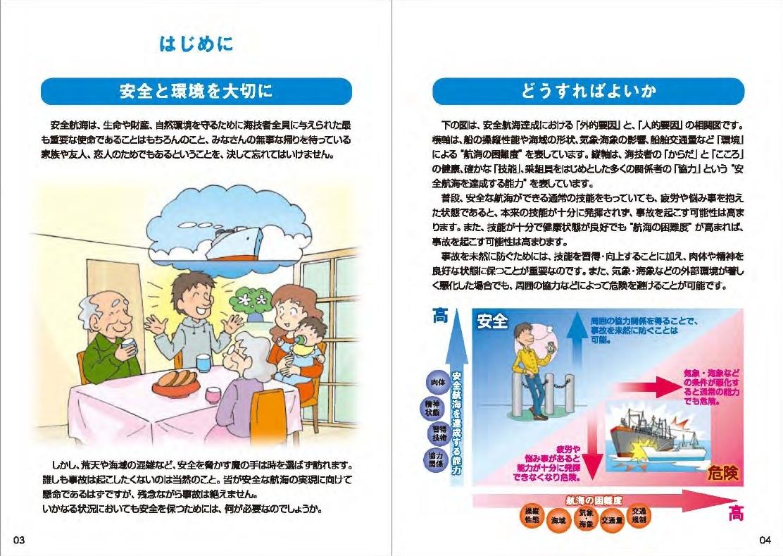 安全な航海の為のガイドライン.pdf_page_03
