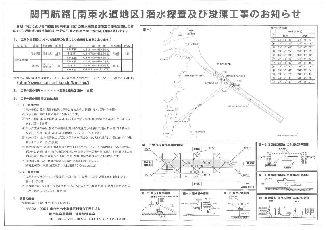 関門航路(南東水道地区)における浚渫工事等のお知らせ.pdf_page_2