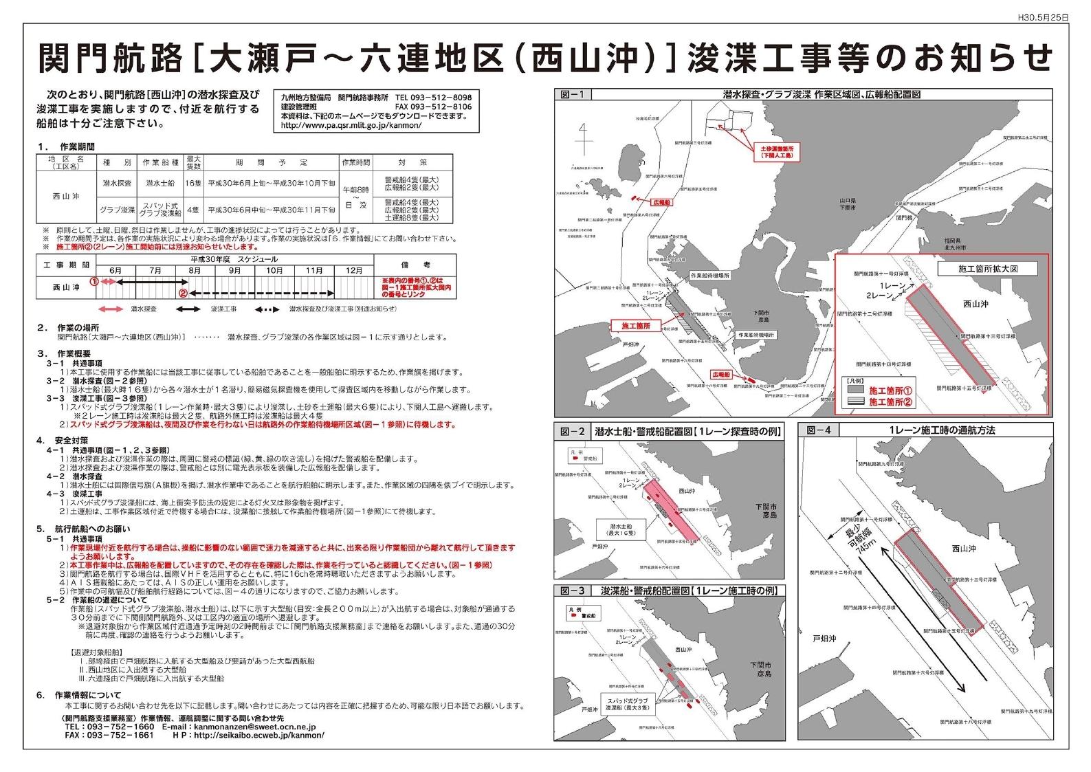 300528_oseto_shunsetu(Japanese).pdf_page_1