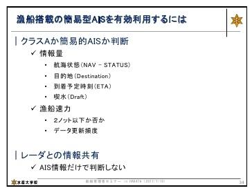 20170710_内航事業者向け.pdf_page_09 02