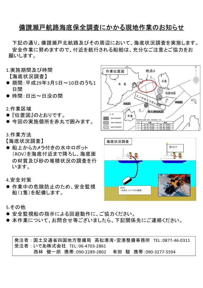 【備讃瀬戸航路海底保全調査】周知リーフレット0305~0310.pdf_page_1