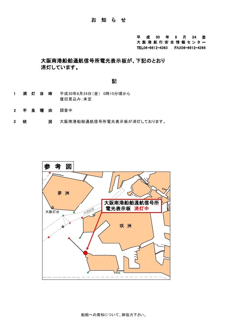 180824大阪南港船舶通航信号所電光表示板消灯のお知らせ.pdf_page_1