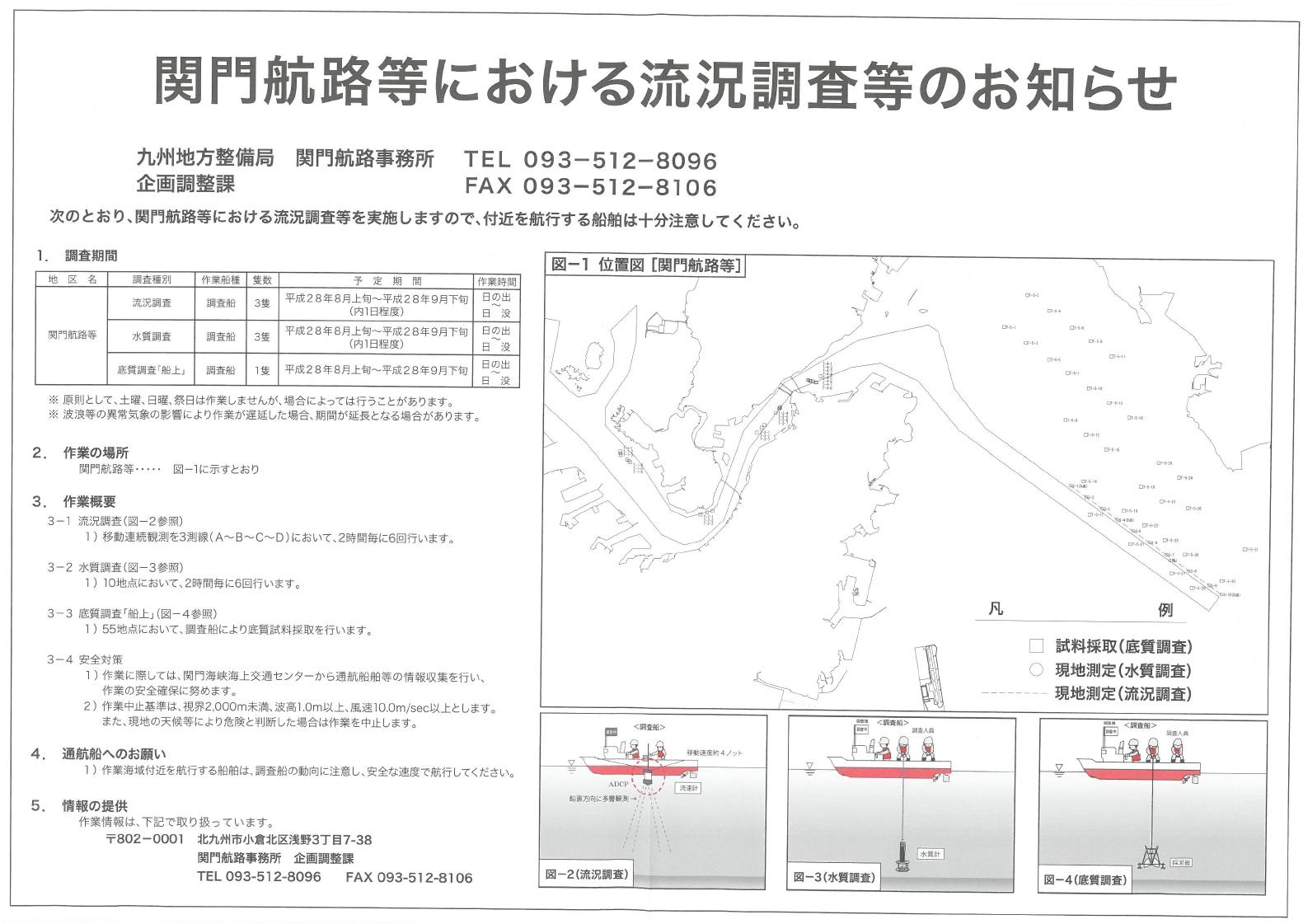 関門航路等における流況調査等のお知らせ.pdf_page_2