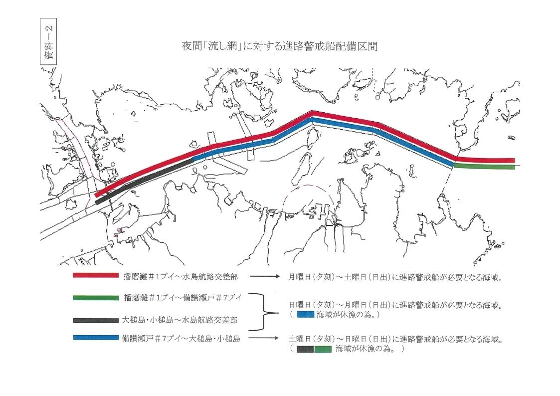 No.1023_瀬戸内海における「流し刺し網」漁業盛漁期間中の航行安全対策.pdf_page_4