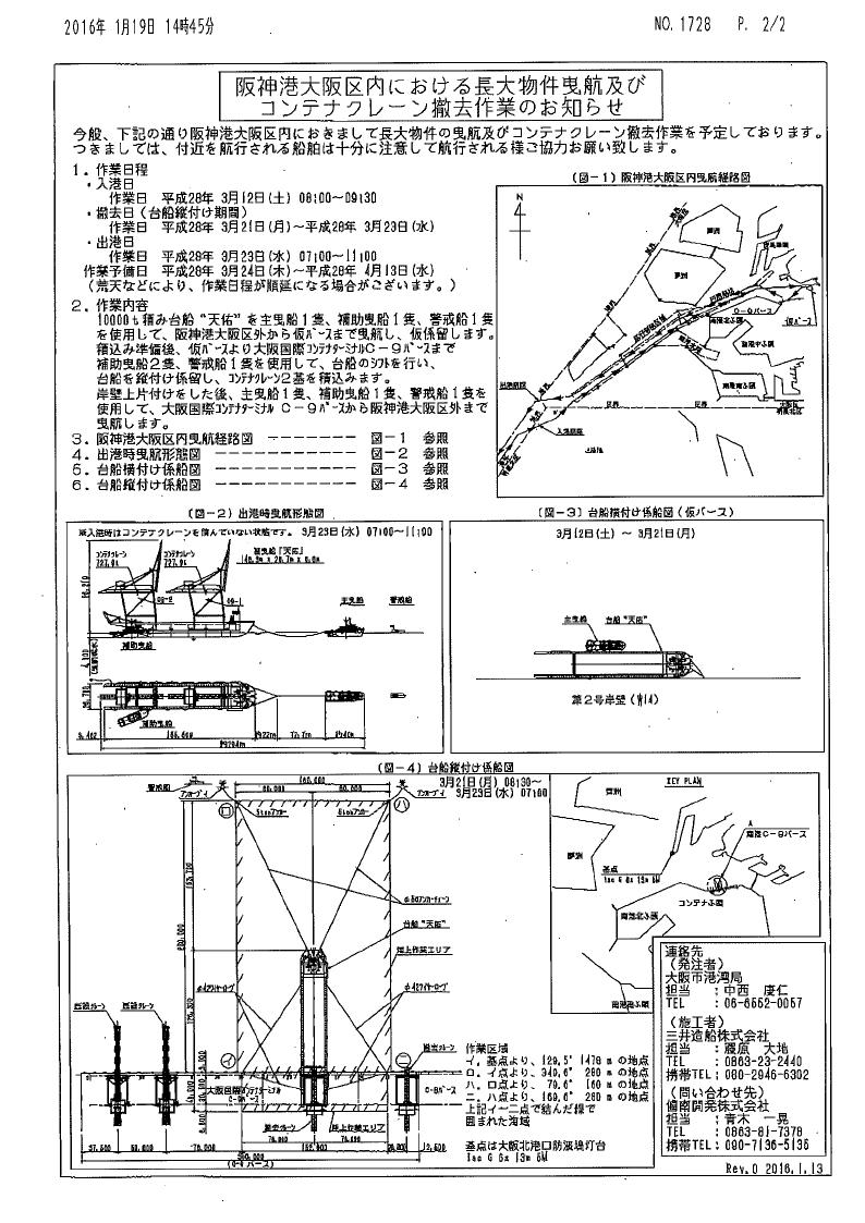 Cー9バース・コンテナクレーン撤去作業のお知らせ160119.pdf_page_2