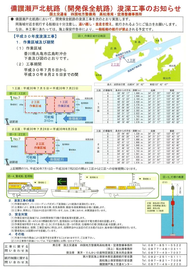 備讃瀬戸北航路浚渫工事のお知らせ.pdf_page_2