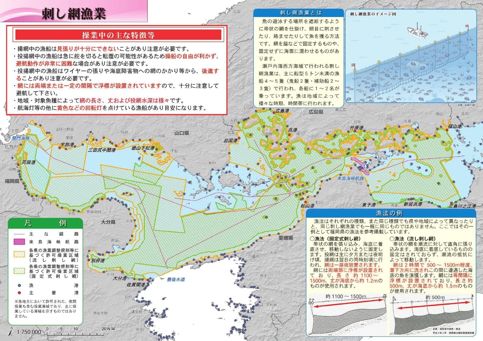 【日本語版】瀬戸内海西方海域漁業操業情報図(圧縮).pdf_page_06