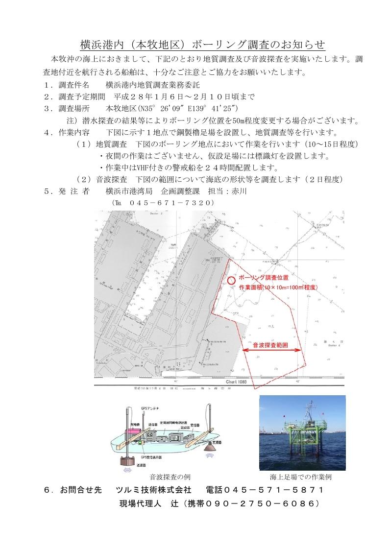 151208 横浜港内ボーリング調査のお知らせ.pdf_page_1