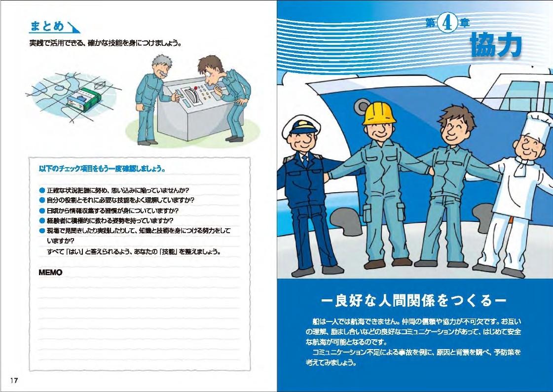 安全な航海の為のガイドライン.pdf_page_10