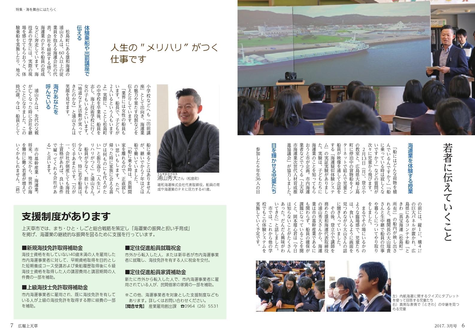 広報3月号(PDF 約7MB).pdf_page_04