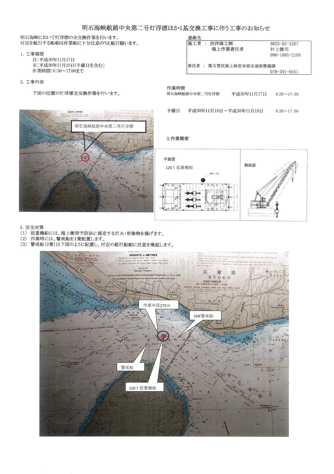 明石11.17.pdf_page_1