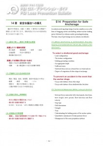 ロスプリベンションガイド-Vol.25-Full.pdf_page_24