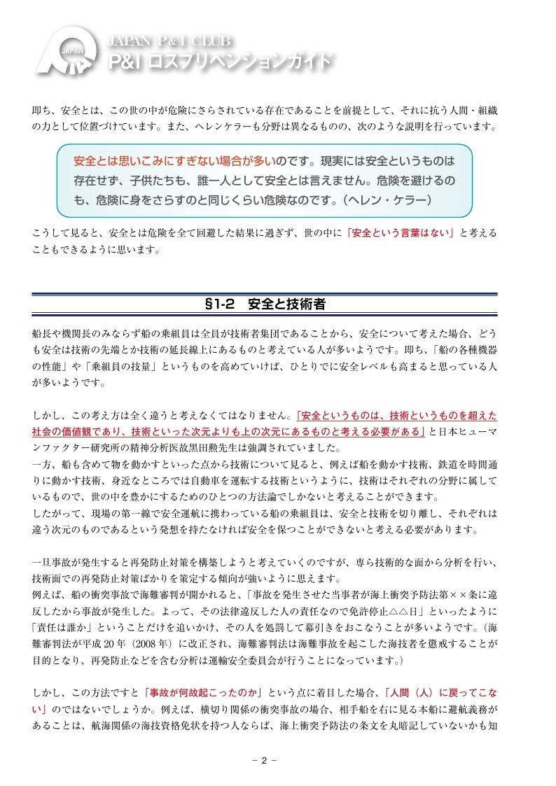 JPIロスプリベンション 事故事例紹介.pdf_page_04