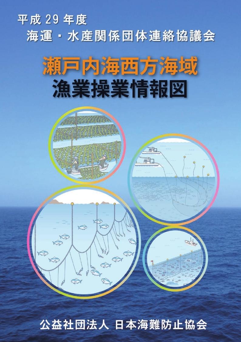 【日本語版】瀬戸内海西方海域漁業操業情報図(圧縮).pdf_page_01