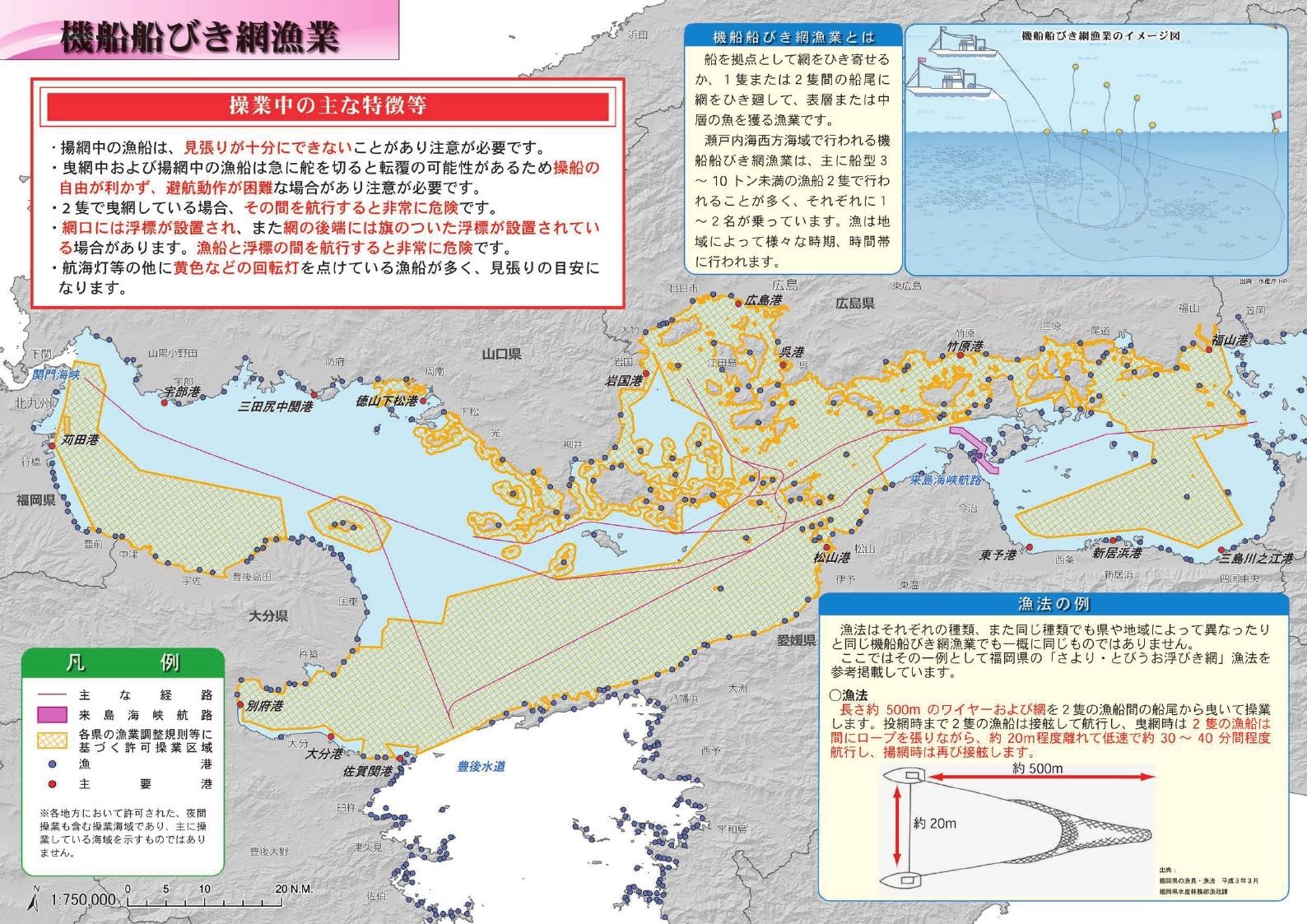 【日本語版】瀬戸内海西方海域漁業操業情報図(圧縮).pdf_page_05