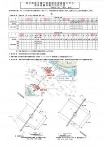 明石海峡大橋における深浅測量作業.pdf_page_1